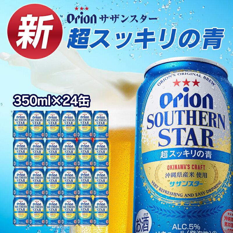 ふるさと納税 ビール オリオン サザンスター「超スッキリの青」(350ml×24本)オリオンビール
