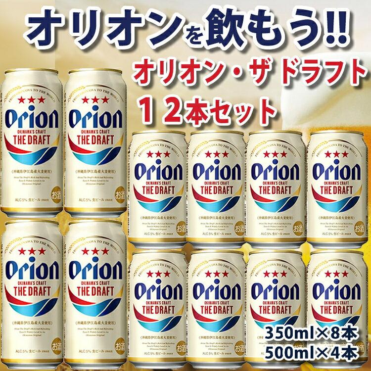【ふるさと納税】オリオンドラフト(350ml×8本&500ml×4本) オリオンビール