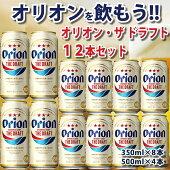 【ふるさと納税】オリオンドラフト(350ml×8本&500ml×4本)オリオンビール
