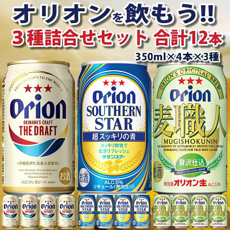 【ふるさと納税】オリオン3種詰合せセット(350ml×4本×3種) オリオンビール