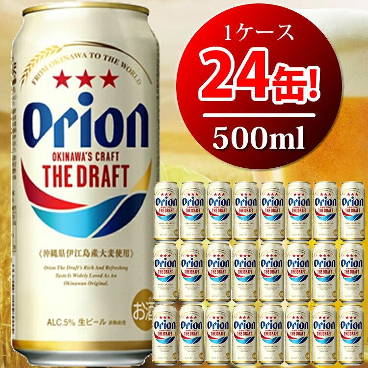 【ふるさと納税】オリオン ザ・ドラフトビール(500ml×24本) オリオンビール