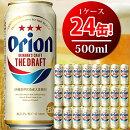 【ふるさと納税】オリオンザ・ドラフトビール(500ml×24本)オリオンビール