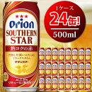 【ふるさと納税】麦の味わい(500ml×24本)オリオンビール