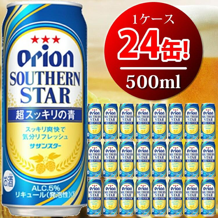 【ふるさと納税】オリオン サザンスター 超スッキリの青(500ml×24本) オリオンビール