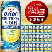 【ふるさと納税】オリオンサザンスター超スッキリの青(500ml×24本)オリオンビール