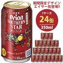 【ふるさと納税】麦の味わい(350ml×24本)オリオンビール