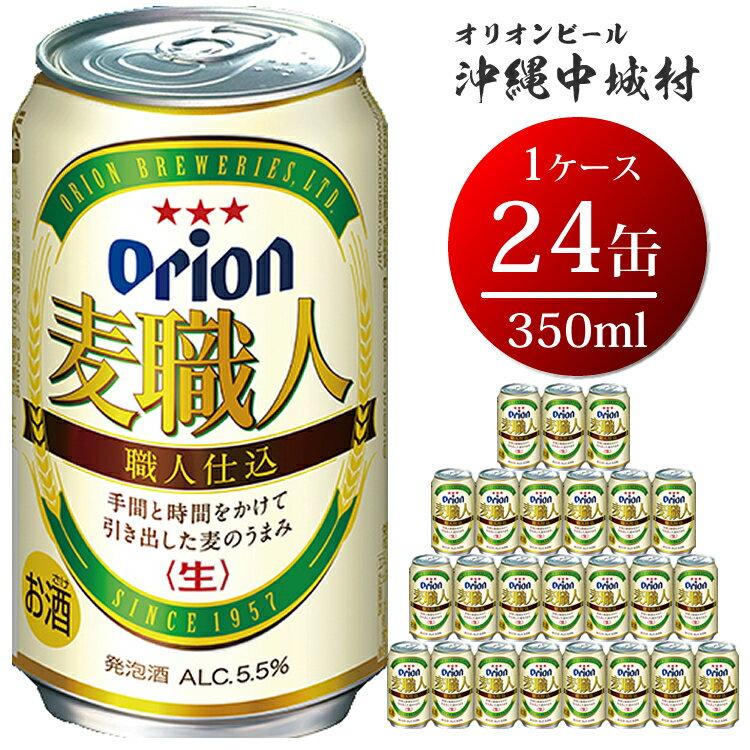 【ふるさと納税】オリオン麦職人(350ml×24本) オリオンビール
