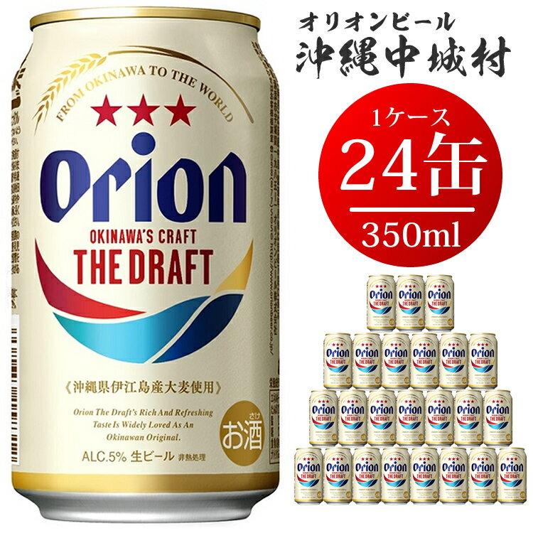 【ふるさと納税】オリオン ザ・ドラフトビール(350ml×24本)オリオンビール