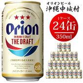 【ふるさと納税】オリオンザ・ドラフト(350ml×24本)オリオンビール