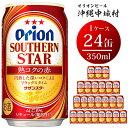 【ふるさと納税】オリオンサザンスター「熟コクの赤」(350ml×24本)オリオンビール