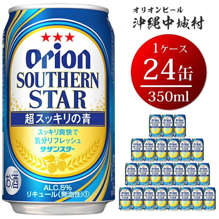 【ふるさと納税】オリオン サザンスター「超スッキリの青」(350ml×24本)オリオンビール