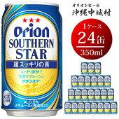 【ふるさと納税】オリオンサザンスター超スッキリの青(350ml×24本)オリオンビール