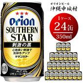 【ふるさと納税】オリオンサザンスター刺激の黒(350ml×24本)