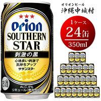 【ふるさと納税】 ふるさと納税 ビール オリオンサザンスター刺激の黒(350ml×24本) オリオンビール