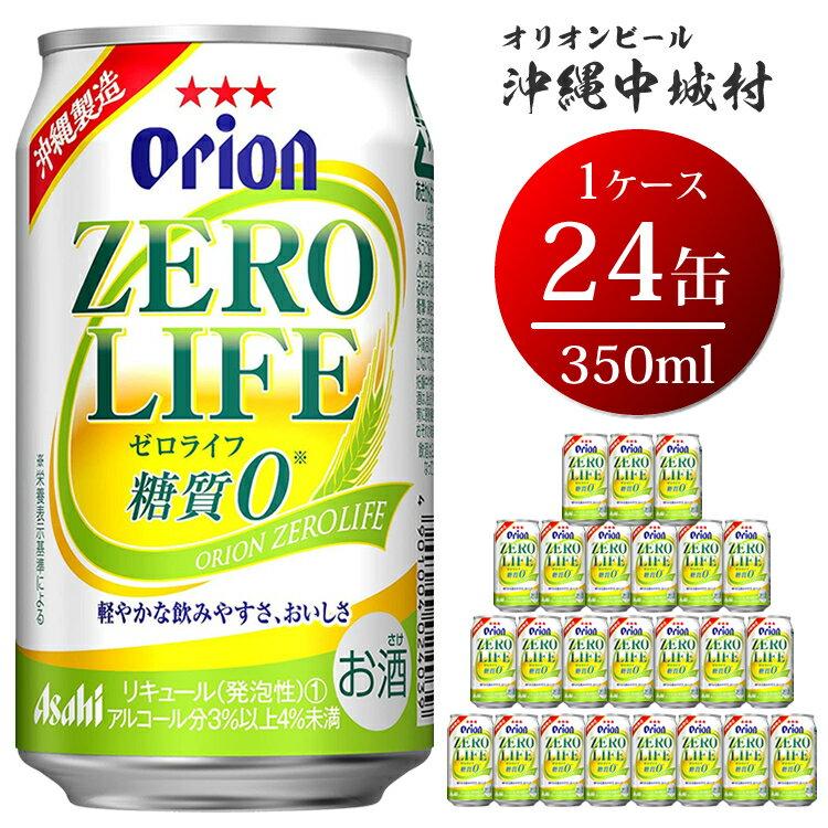 【ふるさと納税】オリオンゼロライフ(350ml×24本) オリオンビール