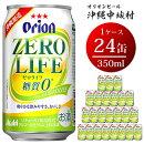 【ふるさと納税】オリオンゼロライフ(350ml×24本)オリオンビール