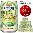 【ふるさと納税】オリオン麦職人(350ml×24本)オリオンビール