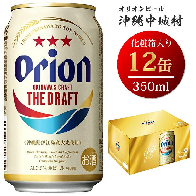 【ふるさと納税】オリオンドラフトビール(350ml×12本)化粧箱