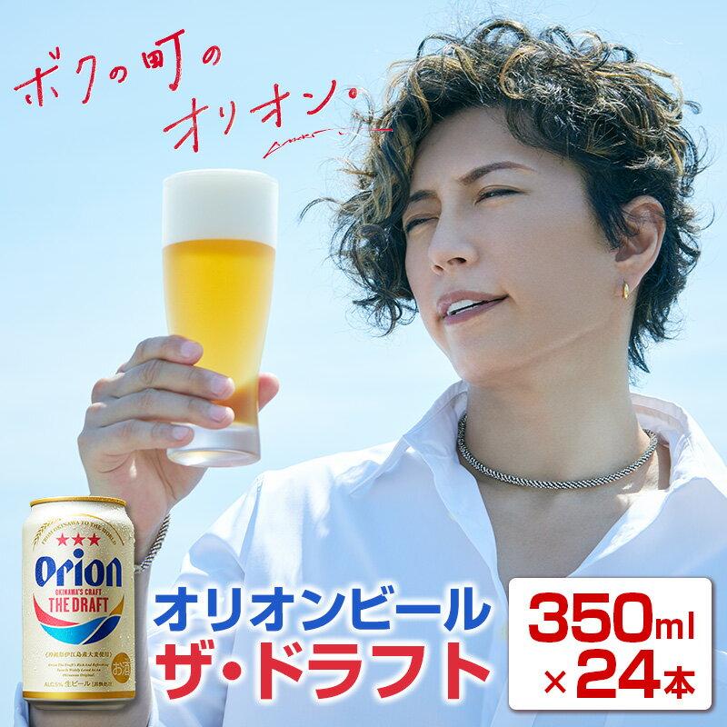 【ふるさと納税】オリオン ザ・ドラフトビール(350ml×24本)ボクの町のオリオン。 GAKUTO