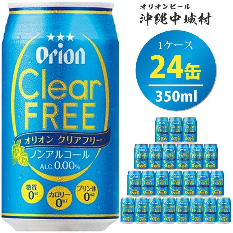 【ふるさと納税】オリオンクリアフリー(ノンアルコールビール) オリオンビール