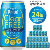 【ふるさと納税】オリオンクリアフリー(ノンアルコールビール)オリオンビール