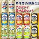 【ふるさと納税】オリオンバラエティ詰合せセット(350ml×12本)オリオンビール