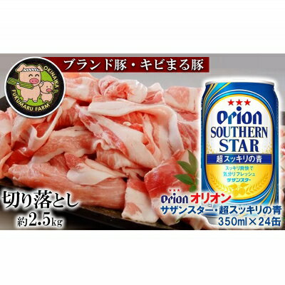 ふるさと納税 キビまる豚切り落とし約2.5kgとオリオンサザンスター・超スッキリの青350ml×24缶