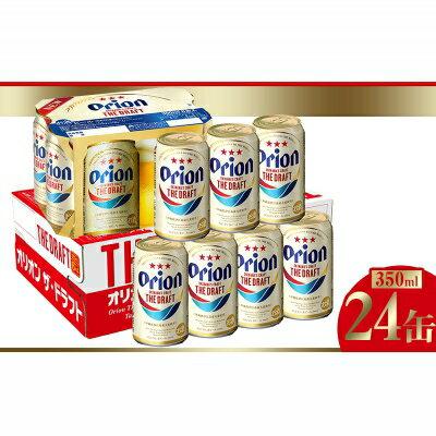 <オリオンビール>オリオン ザ・ドラフト[350ml×24缶]