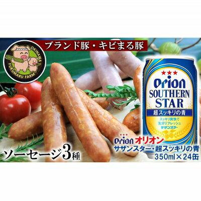 ふるさと納税 キビまる豚ソーセージ3種とオリオンサザンスター・超スッキリの青350ml×24缶