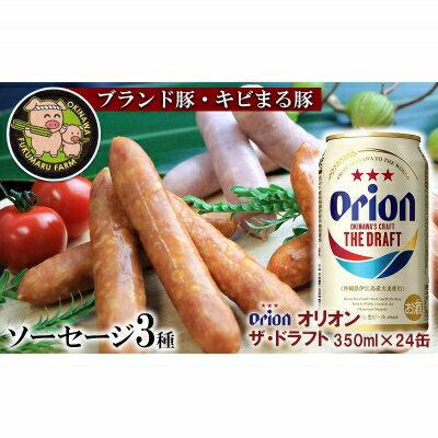 ふるさと納税 キビまる豚ソーセージ3種とオリオンザ・ドラフト 350ml×12缶