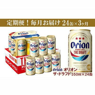 [定期便3回]オリオン ザ・ドラフト[350ml×24缶]が毎月届く