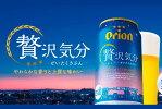 【ふるさと納税】オリオン贅沢気分350ml×24缶【新ジャンル】