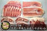 【ふるさと納税】キビまる豚ステーキ&しゃぶしゃぶセット