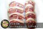 【ふるさと納税】キビまる豚ロース&肩ロースステーキセット
