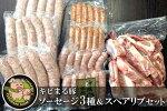 【ふるさと納税】キビまる豚ソーセージ3種&スペアリブセット