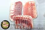 【ふるさと納税】キビまる豚スライスセット(しょうが焼き用)