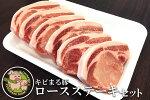 【ふるさと納税】キビまる豚ロースステーキセット