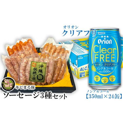 ふるさと納税 キビまる豚ソーセージ3種とオリオンクリアフリー350ml×24缶