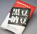 厳選された良質な国産大豆使用国産大豆使用 黒豆納豆100g入 【冷蔵同梱】可能商品【10P20Dec11】