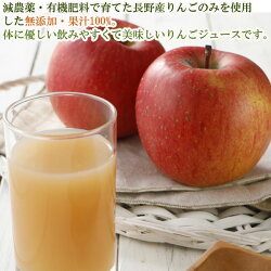 全額返金保証減農薬100%無添加りんごジュース1000ml×6本ストレート長野リンゴジュースギフト紙パックパック小山SSS