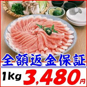 黒豚 生産地直送 808アベル 鹿児島黒豚しゃぶしゃぶ モモ 1kg お徳用 六白黒豚 豚肉 …