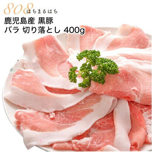 鹿児島 黒豚 バラ 切り落とし 400g 豚肉 ギフト 産地直送 SSS