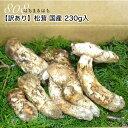 【訳あり】松茸 国産 230g入 まつたけ マツタケ 長野産