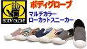 (A倉庫)【BODY GLOVE】 ボディグローブ BG003 スリッポン ローカット スニーカー ...