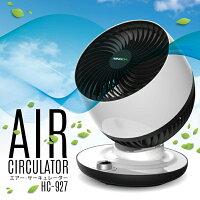 サーキュレーター おしゃれ 扇風機 送風機 除湿機 左右首振り 上下角度調節可 静音 エアー サーキュレーター hc-927