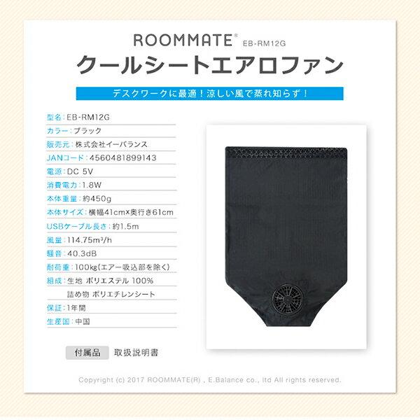 クールシート エアロファン USB冷却シート ROOMMATE