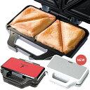 ホットサンドメーカー ビッグサンドメーカー おすすめ 電気 耳まで 2枚焼き ホットプレート トース