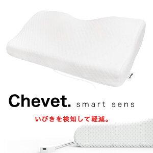 いびき軽減低反発枕 シュベ スマートセンス 枕 低反発 ウレタン 安眠枕 健康 いびき防止