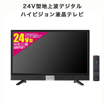 nexxion 24V型地上波デジタルハイビジョン液晶テレビ