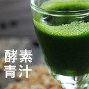 青汁 国産 酵素 酵素青汁 139種の酵素 おいしい酵素青汁 フルーツ ダイエット ケール ゴーヤ 国産 大葉若葉 置き換えダイエット 抹茶風味